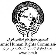 Appreciation ceremony for Pr. Mohebi at Iran Human Rights Commission Album