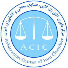 Arbitration Center of Iran Chamber Album